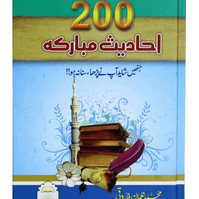 Order your copy of 200 Ahadees-E-Mubarika 200 احادیث مبارکہ published by Darussalam Publishers from Urdu Book to get a huge discount along with  Shipping and chance to win  books in the book fair and Urdu bazar online.