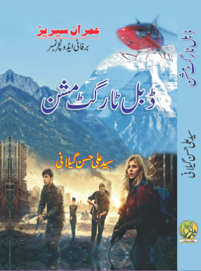 Order your copy of Double Targit Machine published by Ilm-o-Irfan Publishers from Urdu Book to get a huge discount along with  Shipping and chance to win  books in the book fair and Urdu bazar online.