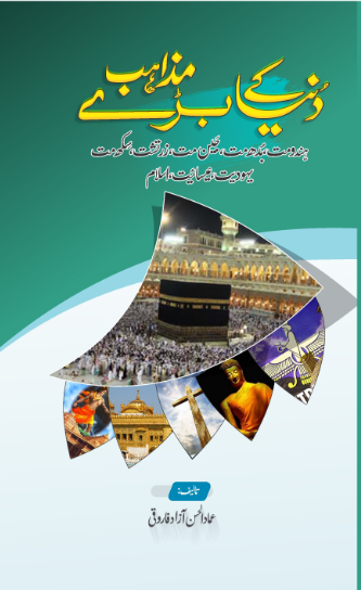 Order your copy of Dunia k Barey Mazahib published by Ilm-o-Irfan Publishers from Urdu Book to get a huge discount along with  Shipping and chance to win  books in the book fair and Urdu bazar online.