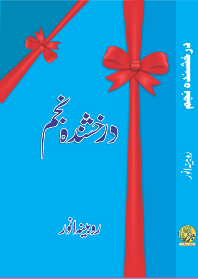 Order your copy of Durkhshanda Najum published by Ilm-o-Irfan Publishers from Urdu Book to get a huge discount along with  Shipping and chance to win  books in the book fair and Urdu bazar online.