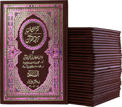 "Order your copy of Now Recite ""Holy Quran"" With Translation published by Zia-ul-Quran Publishers from Urdu Book to get a huge discount along with  Shipping and chance to win  books in the book fair and Urdu bazar online."