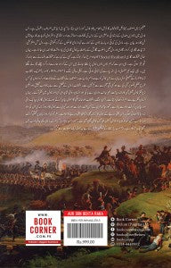 Order your copy of Aur Don Behta Raha اور ڈان بہتا رہا published by Book Corner from Urdu Book to get discount along with vouchers and chance to win books in Pak book fair.