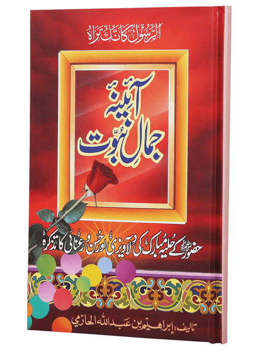 Order your copy of Aaina Jamal-e-Nabuwat published by Darussalam Publishers from Urdu Book to get huge discount along with  Shipping and chance to win  books in book fair and urdu bazar online.