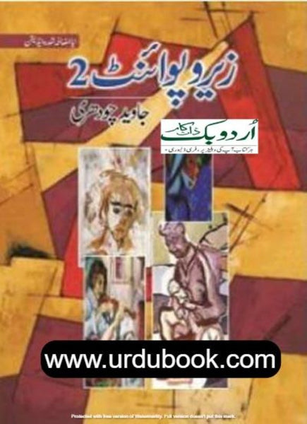 Order your copy of Zero Point 2 - (زیرو پوائنٹ(2 from Urdu Book to earn reward points along with fast Shipping and chance to win books in the book fair and Urdu bazar online.