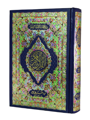 Order your copy of Holy Quran Pak published by Zia-ul-Quran Publishers from Urdu Book to get a huge discount along with  Shipping and chance to win  books in the book fair and Urdu bazar online.