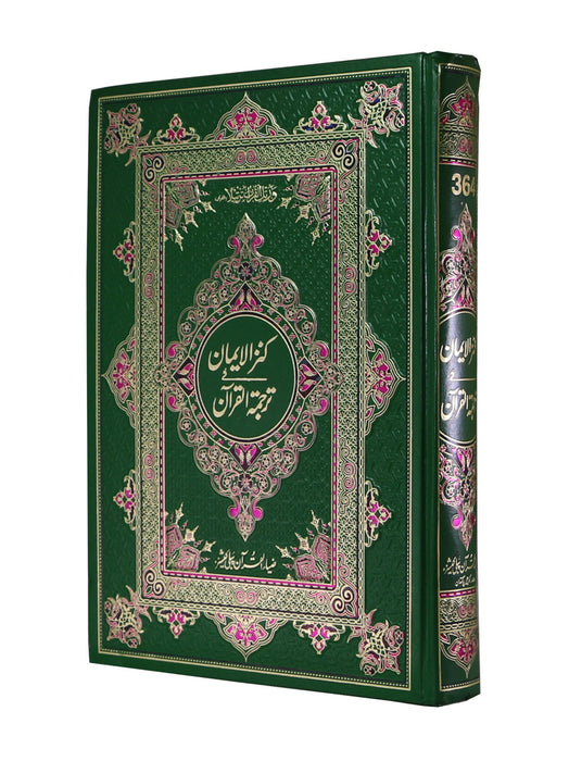 Order your copy of Quran With Translation & Tafseer (Kanzul Imaan) published by Zia-ul-Quran Publishers from Urdu Book to get a huge discount along with  Shipping and chance to win  books in the book fair and Urdu bazar online.
