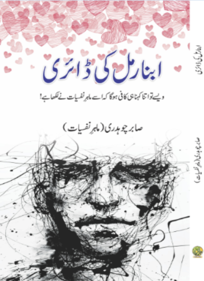 Order your copy of Abnormal ki Diary from Urdu Book to earn reward points and free shipping on eligible orders.