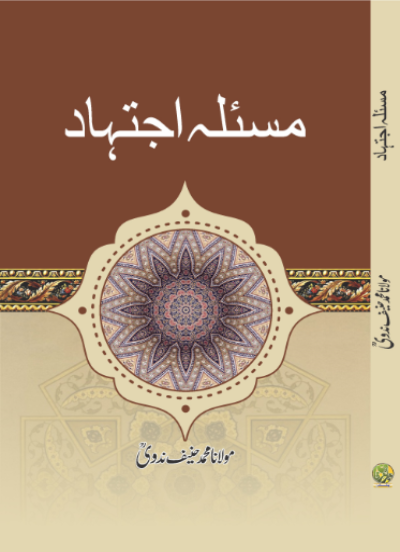 Order your copy of Masla Ijtihad published by Ilm-o-Irfan Publishers from Urdu Book to get a huge discount along with  Shipping and chance to win  books in the book fair and Urdu bazar online.