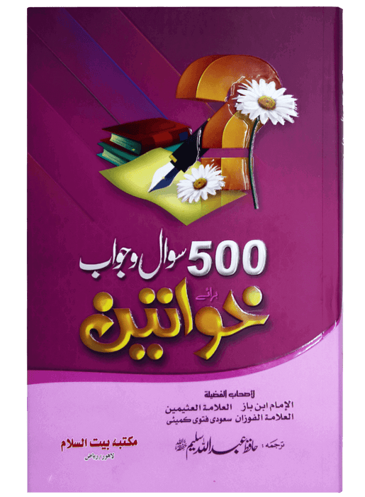Order your copy of 500 Sawal Wa Jawab Baray Khawateen سوال و جواب برائے خواتین 500   published by Darussalam Publishers from Urdu Book to get a huge discount along with  Shipping and chance to win  books in the book fair and Urdu bazar online.