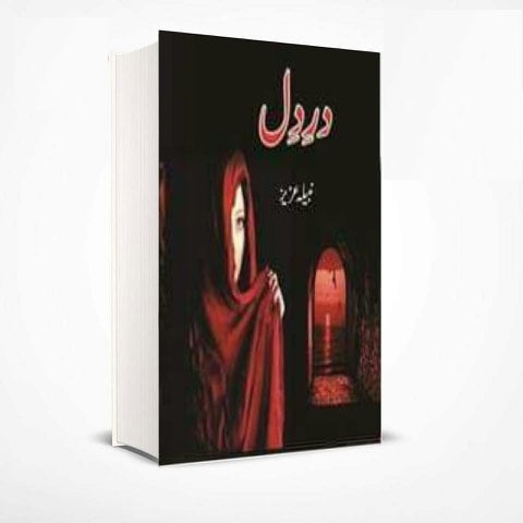 Order your copy of Dar e Dil published by Al Quraish Publications from Urdu Book to get a huge discount along with  Shipping and chance to win  books in the book fair and Urdu bazar online.