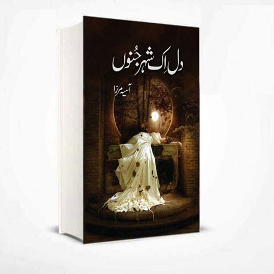 Order your copy of Dil ek shehr e junoon published by Maktaba Al Quraish Publications from Urdu Book to get a huge discount along with  Shipping and chance to win  books in the book fair and Urdu bazar online.