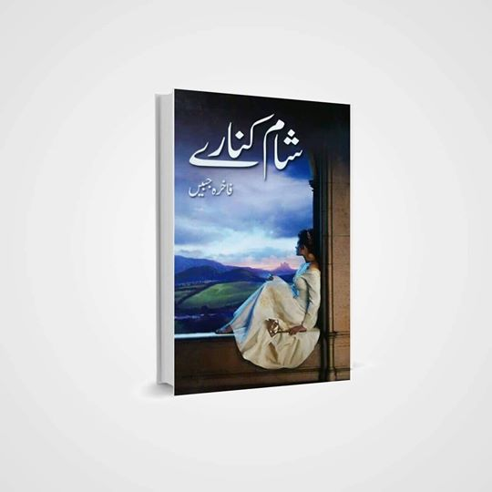 Order your copy of Sham Kinaray published by Maktaba Al Quraish Publications from Urdu Book to get a huge discount along with  Shipping and chance to win  books in the book fair and Urdu bazar online.
