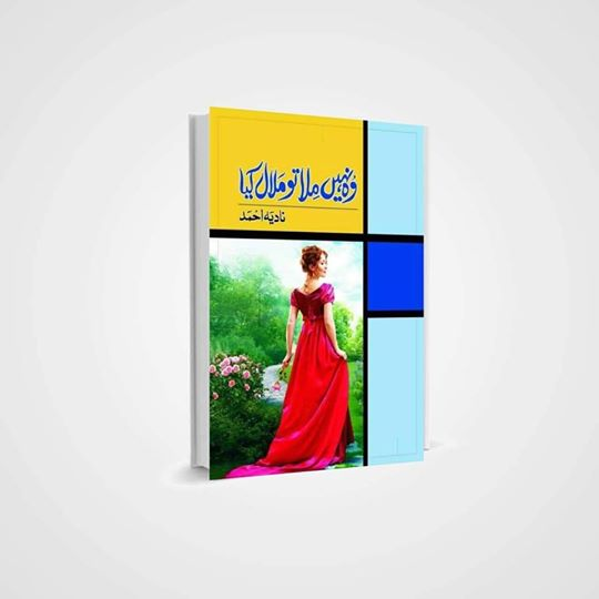 Order your copy of Wo nae mila to malal kia published by Maktaba Al Quraish Publications from Urdu Book to get a huge discount along with  Shipping and chance to win  books in the book fair and Urdu bazar online.