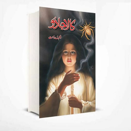 Order your copy of Kala Jadu published by Maktaba Al Quraish Publications from Urdu Book to get a huge discount along with  Shipping and chance to win  books in the book fair and Urdu bazar online.