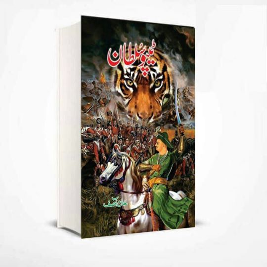 Order your copy of Tipu Sultan published by Maktaba Al Quraish Publications from Urdu Book to get a huge discount along with  Shipping and chance to win  books in the book fair and Urdu bazar online.