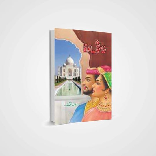 Order your copy of Khamosh wafa published by Maktaba Al Quraish Publications from Urdu Book to get a huge discount along with  Shipping and chance to win  books in the book fair and Urdu bazar online.