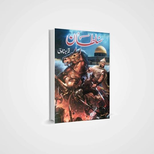 Order your copy of Sultan published by Maktaba Al Quraish Publications from Urdu Book to get a huge discount along with  Shipping and chance to win  books in the book fair and Urdu bazar online.