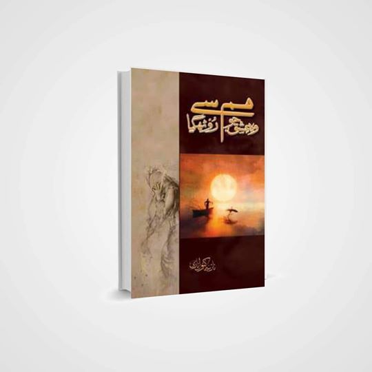 Order your copy of Wo ishq jo hum sy rooth gya published by Maktaba Al Quraish Publications from Urdu Book to get a huge discount along with  Shipping and chance to win  books in the book fair and Urdu bazar online.