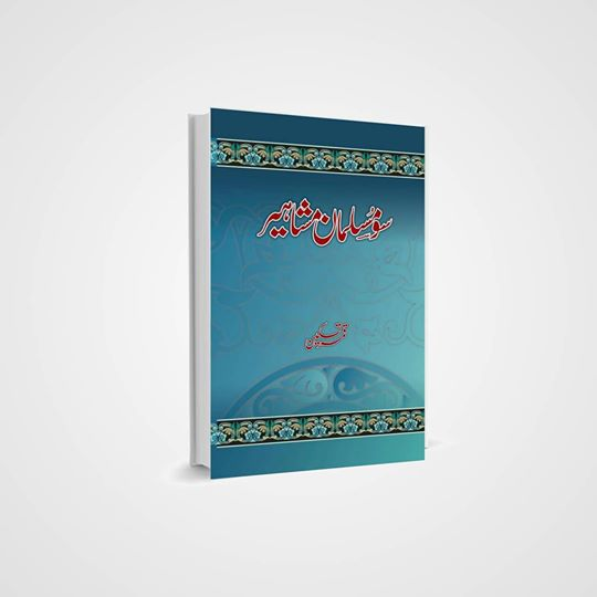 Order your copy of 100 muslman Mushahir published by Maktaba Al Quraish Publications from Urdu Book to get a huge discount along with  Shipping and chance to win  books in the book fair and Urdu bazar online.