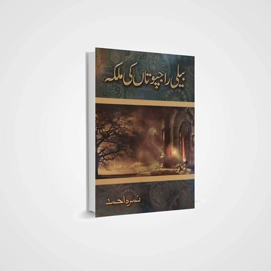 Order your copy of Baili rajpotan ki malka published by Maktaba Al Quraish Publications from Urdu Book to get a huge discount along with  Shipping and chance to win  books in the book fair and Urdu bazar online.