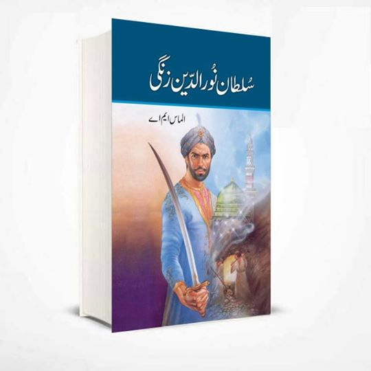 Order your copy of Sultan Noor ul din Zangi published by Maktaba Al Quraish Publications from Urdu Book to get a huge discount along with  Shipping and chance to win  books in the book fair and Urdu bazar online.