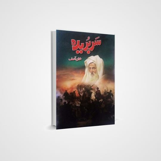 Order your copy of Surbureda published by Maktaba Al Quraish Publications from Urdu Book to get a huge discount along with  Shipping and chance to win  books in the book fair and Urdu bazar online.