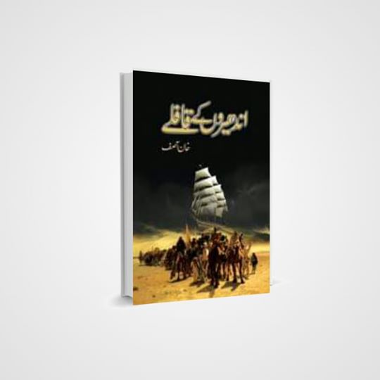 Order your copy of Andheron k kaflay published by Maktaba Al Quraish Publications from Urdu Book to get a huge discount along with  Shipping and chance to win  books in the book fair and Urdu bazar online.