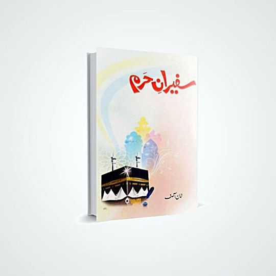 Order your copy of Safeeran e Haram published by Maktaba Al Quraish Publications from Urdu Book to get a huge discount along with  Shipping and chance to win  books in the book fair and Urdu bazar online.