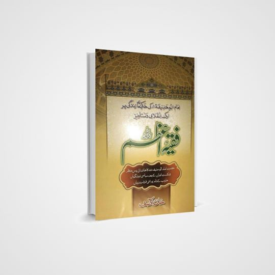 Order your copy of Fakeeha e Azam published by Maktaba Al Quraish Publications from Urdu Book to get a huge discount along with  Shipping and chance to win  books in the book fair and Urdu bazar online.