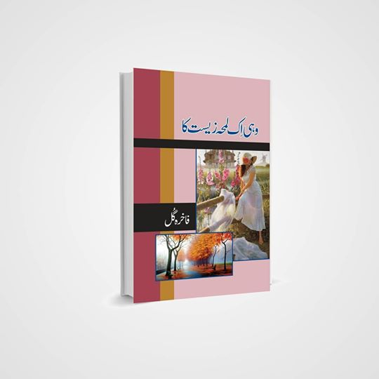 Order your copy of Wo ek lamha zeest ka published by Maktaba Al Quraish Publications from Urdu Book to get a huge discount along with  Shipping and chance to win  books in the book fair and Urdu bazar online.