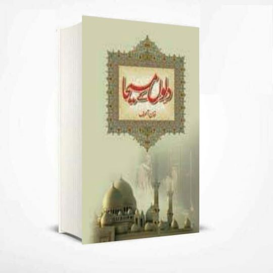 Order your copy of Dilon K Maseeha published by Maktaba Al Quraish Publications from Urdu Book to get a huge discount along with  Shipping and chance to win  books in the book fair and Urdu bazar online.