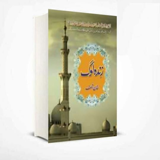 Order your copy of Zinda Log published by Maktaba Al Quraish Publications from Urdu Book to get a huge discount along with  Shipping and chance to win  books in the book fair and Urdu bazar online.