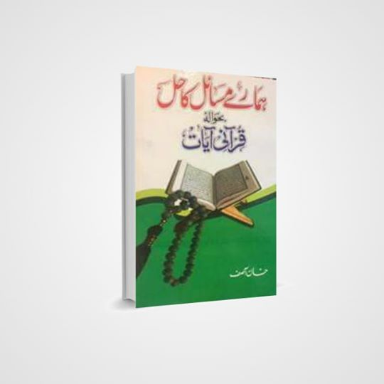 Order your copy of Hamaray Masail or inka Haal published by Maktaba Al Quraish Publications from Urdu Book to get a huge discount along with  Shipping and chance to win  books in the book fair and Urdu bazar online.