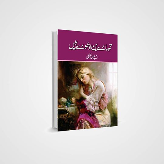 Order your copy of Tumhary bin adhuray hain published by Maktaba Al Quraish Publications from Urdu Book to get a huge discount along with  Shipping and chance to win  books in the book fair and Urdu bazar online.