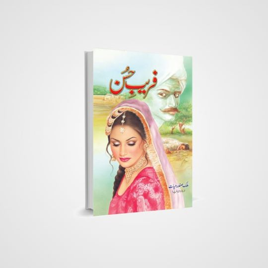 Order your copy of Faraib Husan published by Maktaba Al Quraish Publications from Urdu Book to get a huge discount along with  Shipping and chance to win  books in the book fair and Urdu bazar online.