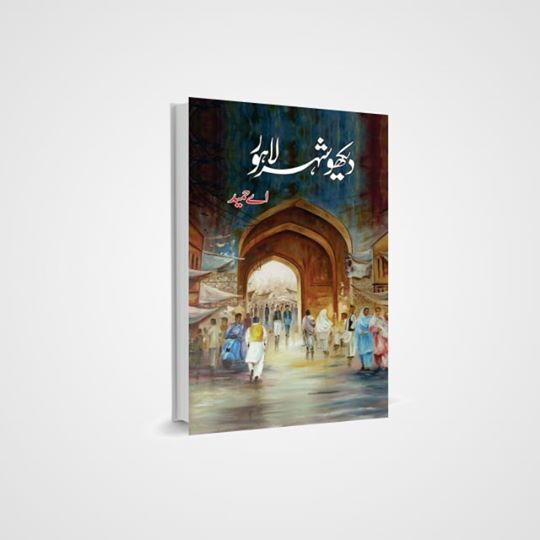 Order your copy of Dekho Sher Lahore published by Maktaba Al Quraish Publications from Urdu Book to get a huge discount along with  Shipping and chance to win  books in the book fair and Urdu bazar online.