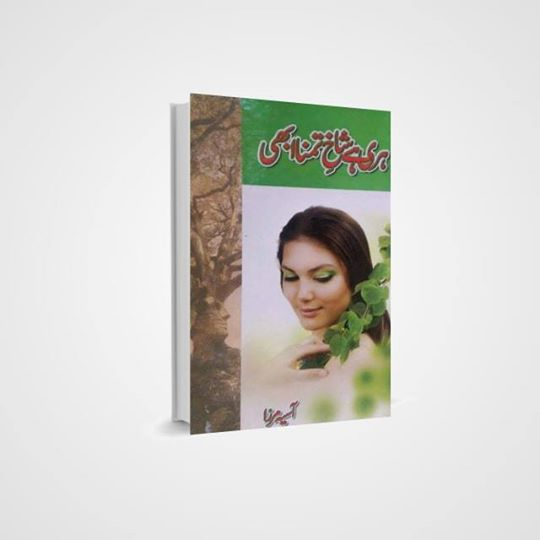 Order your copy of Hari hai shakh e tamana abhi published by Maktaba Al Quraish Publications from Urdu Book to get a huge discount along with  Shipping and chance to win  books in the book fair and Urdu bazar online.