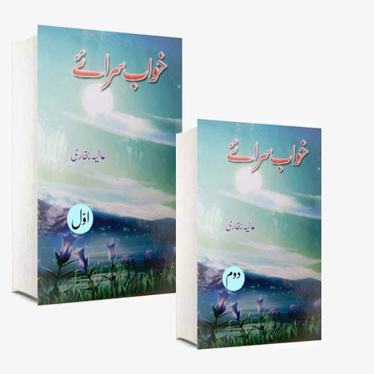 Order your copy of Khuwab Saraye 2 parts published by Maktaba Al Quraish Publications from Urdu Book to get a huge discount along with  Shipping and chance to win  books in the book fair and Urdu bazar online.