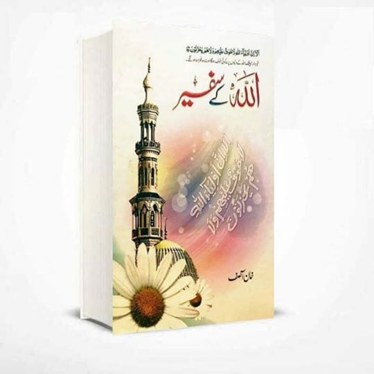 Order your copy of ALLAH k safeer published by Maktaba Al Quraish Publications from Urdu Book to get a huge discount along with  Shipping and chance to win  books in the book fair and Urdu bazar online.