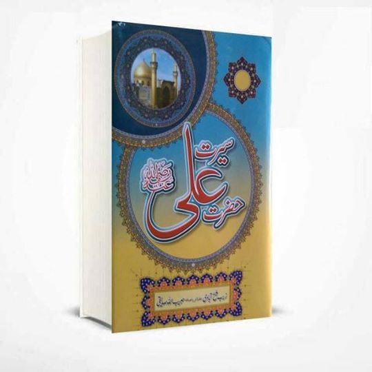 Order your copy of Seerat Hazrat Ali (RA) published by Maktaba Al Quraish Publications from Urdu Book to get a huge discount along with  Shipping and chance to win  books in the book fair and Urdu bazar online.