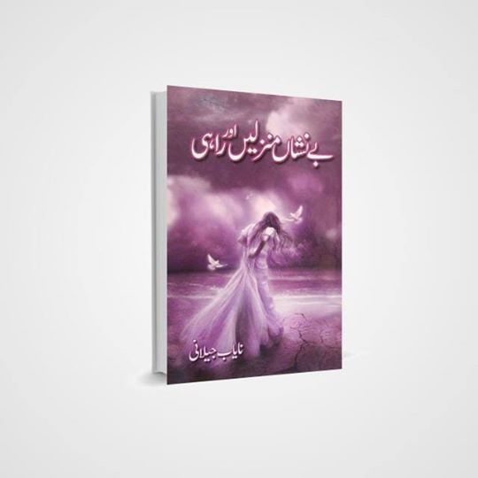 Order your copy of Be nishan manzilen or rahi published by Al Quraish Publications from Urdu Book to get a huge discount along with  Shipping and chance to win  books in the book fair and Urdu bazar online.