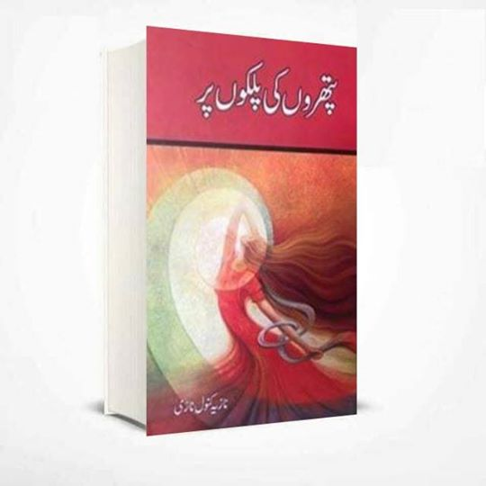 Order your copy of pathron ki palkon par published by Maktaba Al Quraish Publications from Urdu Book to get a huge discount along with  Shipping and chance to win  books in the book fair and Urdu bazar online.
