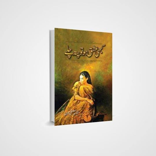 Order your copy of Kabhi ishq ho tw pta chlay published by Maktaba Al Quraish Publications from Urdu Book to get a huge discount along with  Shipping and chance to win  books in the book fair and Urdu bazar online.