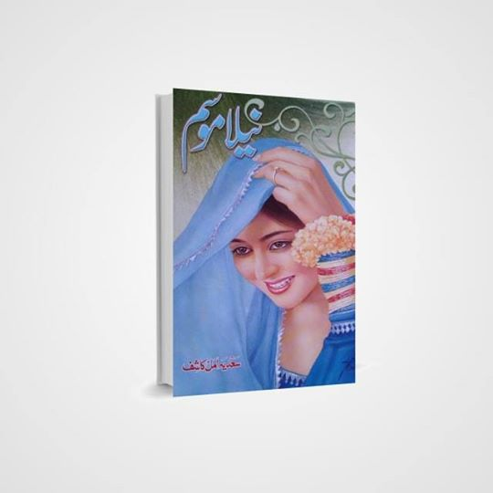 Order your copy of Neela Mosam published by Maktaba Al Quraish Publications from Urdu Book to get a huge discount along with  Shipping and chance to win  books in the book fair and Urdu bazar online.