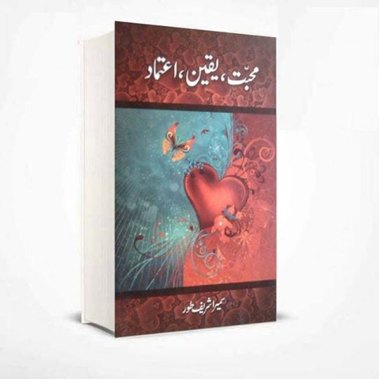 Order your copy of Mohabat Yakeen Aitamad published by Maktaba Al Quraish Publications from Urdu Book to get a huge discount along with  Shipping and chance to win  books in the book fair and Urdu bazar online.