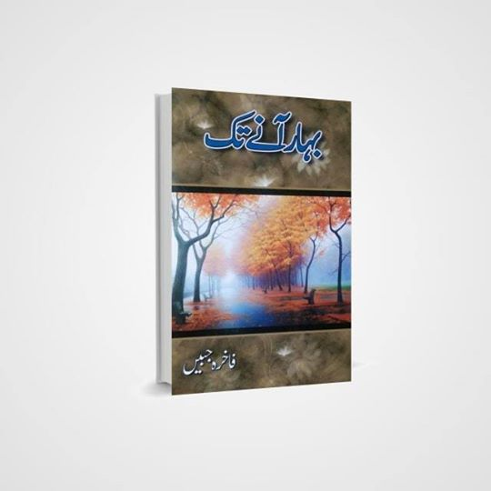Order your copy of Bahar any tak published by Maktaba Al Quraish Publications from Urdu Book to get a huge discount along with  Shipping and chance to win  books in the book fair and Urdu bazar online.