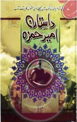 Order your copy of DASTAN-E-AMIR HAMZA published by ilm o irfan Publishers from Urdu Book to get a huge discount along with  Shipping and chance to win  books in the book fair and Urdu bazar online.