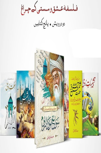Order your copy of 5 Classic Books of Rumi فلسفہ عشق و مستی کے چراغ published by Book Corner from Urdu Book to get discount along with vouchers and chance to win books in Pak book fair.
