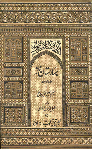 Order your copy of Swaneh or Tuzkaray : Baharustan e Naz : بہارستانِ ناز، از فصیح الدین رنج میرٹھی published by Majlis-e-Taraqqi-e-Adab from Urdu Book to get a huge discount along with express shipping and chance to win  vouchers.