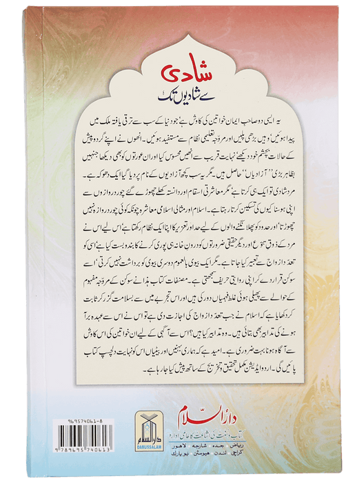 Order your copy Shadi se Shadiyo Tak published by Darussalam Publishers from Urdu Book to get a huge discount along with FREE Shipping and chance to win free books in the book fair and Urdu bazar online.